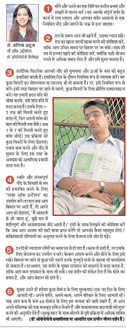 How to Sleep well in times of uncertainty. Article published in The Hindustan Times