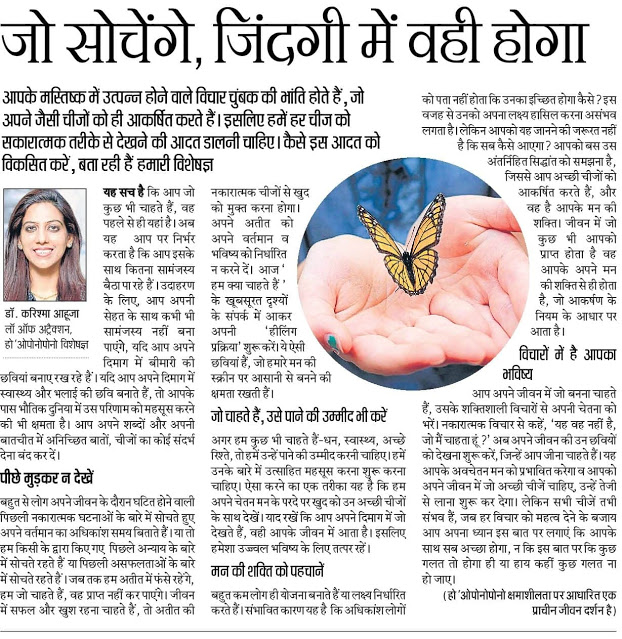 What you think, you Attract:Hindi Article by Dr Karishma Ahuja published in The Hindustan