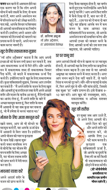 Law of attraction for Weight-  Power of Mind over Weight   Hindi Article published in The Hindustan Sunday