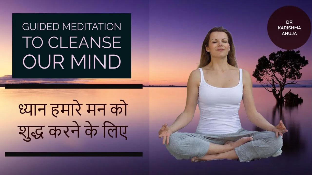 Healing Guided Meditation to Cleanse the mind (in hindi) I Dr Karishma Ahuja