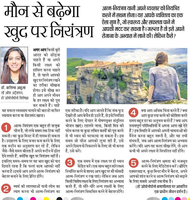आत्म नियंत्रण कैसे विकसित करें How to Develop Self control- Article published in The Hindustan Times