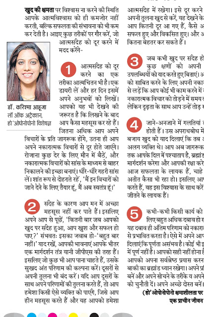 Remove Self Doubt- Hindi Article published in The Hindustan Times