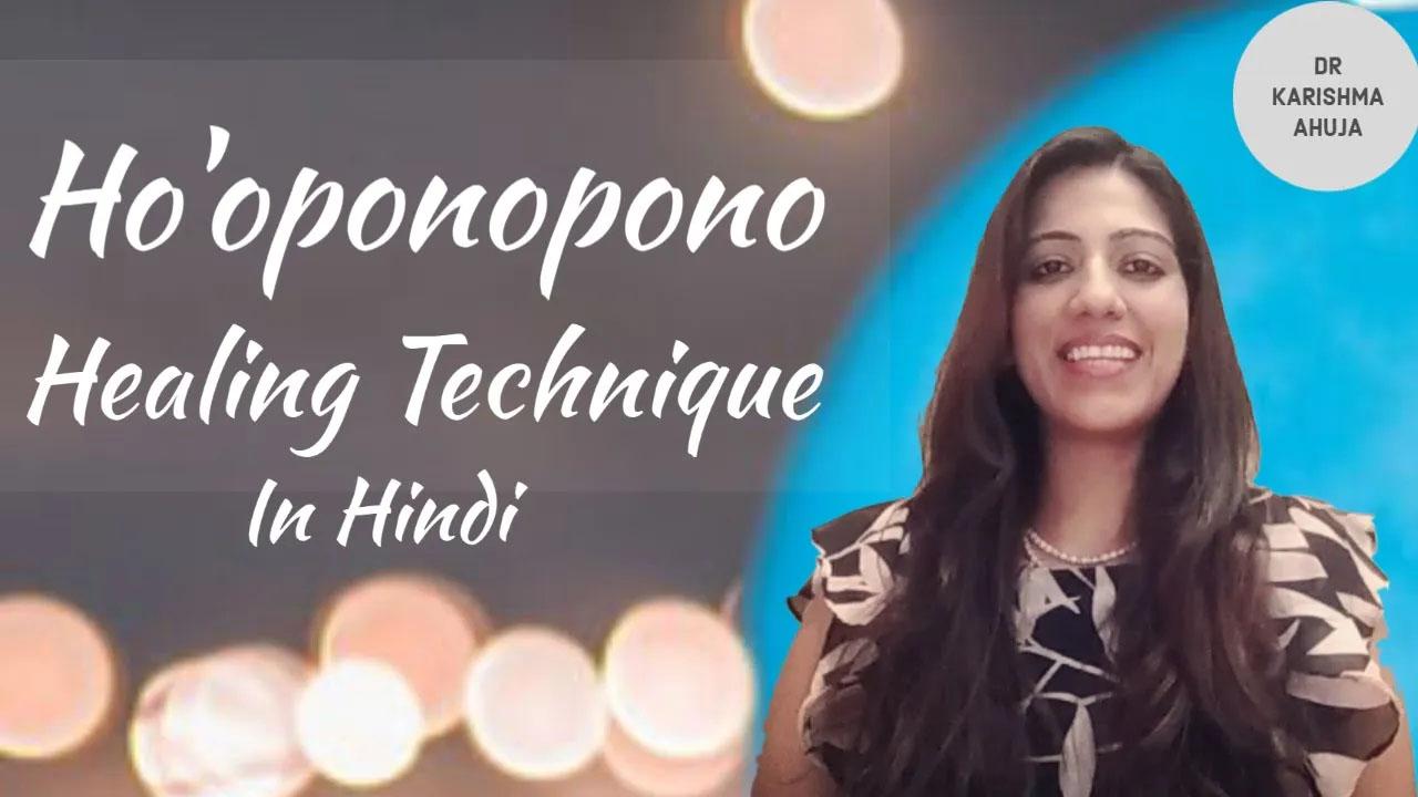 Ho'oponopono Healing in Hindi I हीलिंग के लिए हो'पोनोपोनो का उपयोग कैसे करें।I Dr Karishma Ahuja