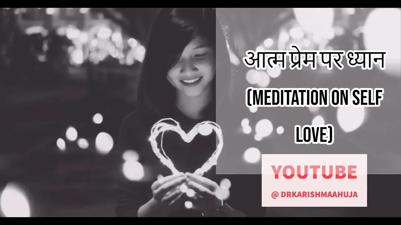 Meditation on Self love by Dr Karishma Ahuja: आत्म प्रेम पर ध्यान
